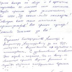 Как по почерку узнать, что человек самостоятельный?