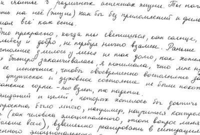 Можно ли увидеть свои недостатки в почерке?