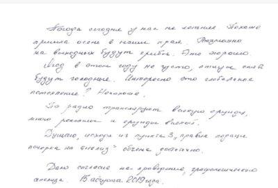 Почерк и внутренний мир человека