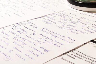 Пример, как анализ почерка помогает разобраться в себе