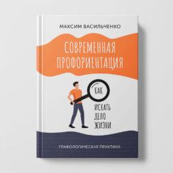 Книга «Современная профориентация: как искать дело жизни»