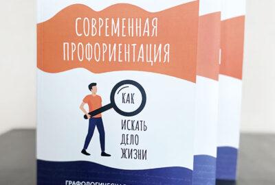 Почему вам будет полезно прочитать книгу «Современная профориентация: как искать дело жизни»