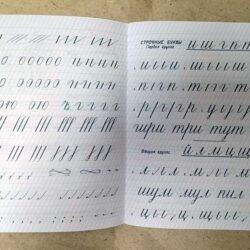 Как улучшить почерк?