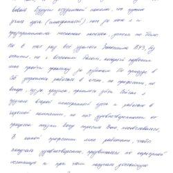 Выбор профессии через анализ почерка: продажи или дизайн?