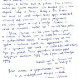 Анализ почерка: почему я чувствую себя белой вороной?