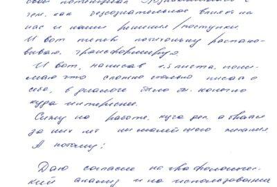 Анализ почерка: что мешает выстраивать коммуникации с людьми?