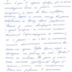 Анализа почерка: не получаю удовольствия от работы