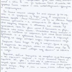 Анализ почерка: постоянно мечусь от одного к другому