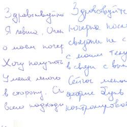 «Что, если почерк постоянно меняется?»