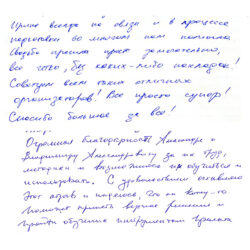 Как определить предпринимательские качества по почерку?