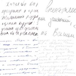 Депрессия в почерке