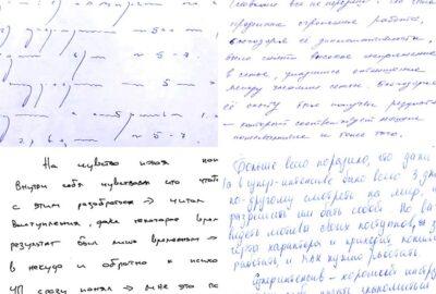 О чем говорит мелкий почерк?