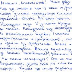 Пример, как анализ почерка помогает выбрать профессию