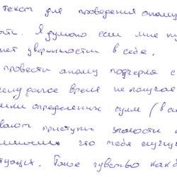 Как определить «хитрость» в почерке?