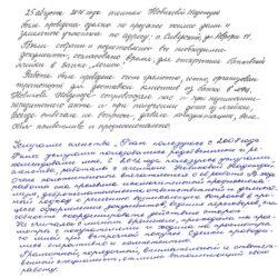 Как «искренность» и «честность» отражается в почерке?