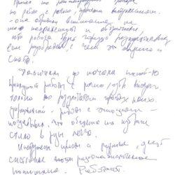 О чем говорит сильная неоднородность почерка?
