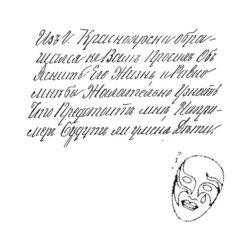 «Внутренний мир в почерке у псевдолюдей»