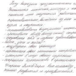 Нерешительность в почерке