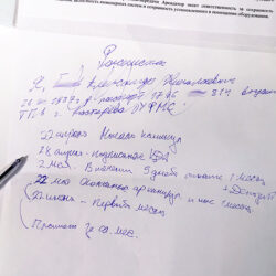 Оценка надежности человека по почерку