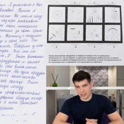 Экспресс-анализ почерка. «Синдром самозванца» у начинающего дизайнера