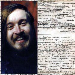 Почерк и стихи Егора Летова